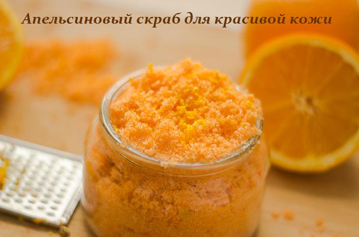 2749438_Apelsinovii_skrab_dlya_krasivoi_koji (700x462, 393Kb)