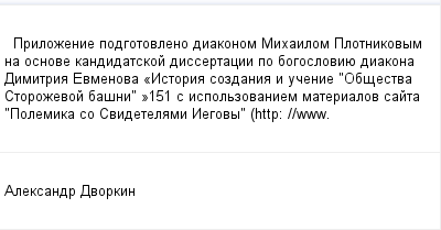 mail_100467408_Prilozenie-podgotovleno-diakonom-Mihailom-Plotnikovym-na-osnove-kandidatskoj-dissertacii-po-bogosloviue-diakona-Dimitria-Evmenova-_Istoria-sozdania-i-ucenie-_Obsestva-Storozevoj-basni_- (400x209, 8Kb)