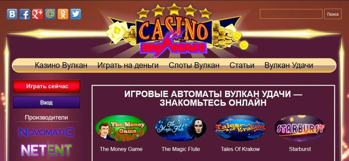 казино вулкан, играть в казино бесплатно, игровые автоматы на деньги, /4674938__1_ (700x323, 87Kb)