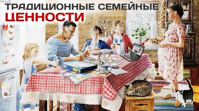 Традиционные семейные ценности (700x390, 105Kb)
