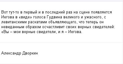 mail_100483252_Vot-tut-to-v-pervyj-i-v-poslednij-raz-na-scene-poavlaetsa-Iegova-v-_vide_-golosa-Gudvina-velikogo-i-uzasnogo-s-levitanskimi-raskatami-obavlauesego-cto-teper-on-nevidannym-obrazom-oscast (400x209, 6Kb)
