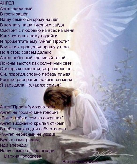 Стих я ангел ты причина