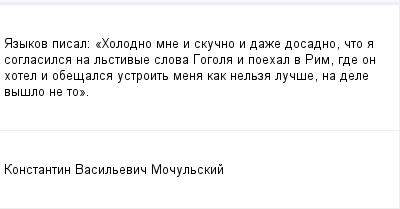 mail_99951005_Azykov-pisal_-_Holodno-mne-i-skucno-i-daze-dosadno-cto-a-soglasilsa-na-lstivye-slova-Gogola-i-poehal-v-Rim-gde-on-hotel-i-obesalsa-ustroit-mena-kak-nelza-lucse-na-dele-vyslo-ne-to_. (400x209, 6Kb)