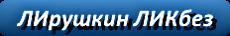 4026647_1_LIryshkin_LIKbez (230x36, 11Kb)