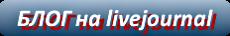 4026647_3_livejournal (230x36, 13Kb)
