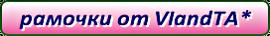 4026647_ramochki (270x36, 12Kb)