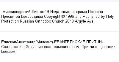 mail_100492161_Missionerskij-Listok-19---Izdatelstvo-hrama-Pokrova-Presvatoj-Bogorodicy---Copyright-_-1996-and-Published-by-Holy-Protection-Russian-Orthodox-Church---2049-Argyle-Ave. (400x209, 9Kb)
