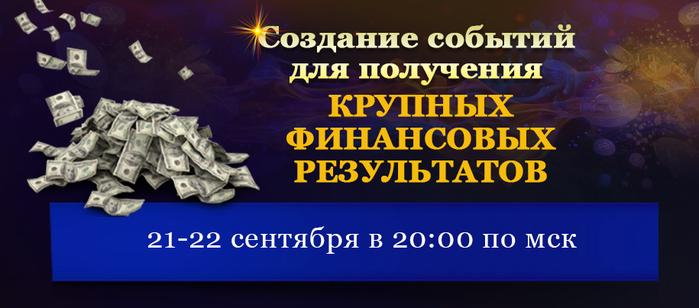 4687843_Sozdaniesobyitiynapolucheniekrupnyihfinansovyihrezultatov2 (700x308, 193Kb)