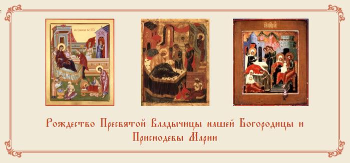 3925311_Prazdnik_Rojdestva_Presvyatoi_Bogorodici (700x326, 190Kb)