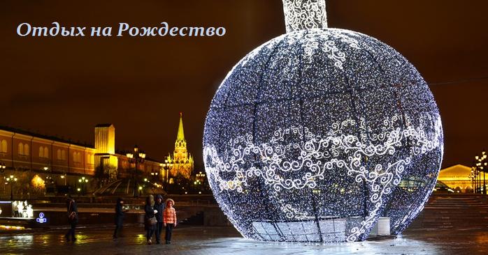 2749438_Otdih_na_Rojdestvo (700x366, 463Kb)