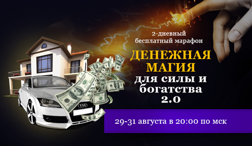 4687843_DenezhnayaMagiyaDlyaSilyiiBogatstva1_1 (500x289, 142Kb)