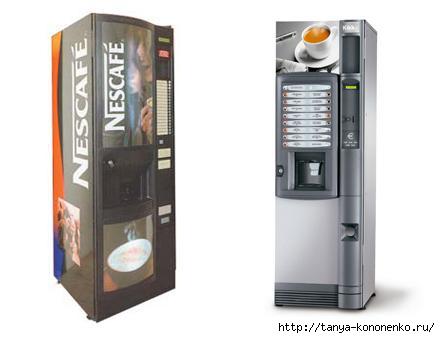Сколько зарабатывает кофейный автомат