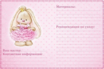 ������ паспорт игрушки 3 (604x403, 210Kb)