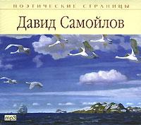 david-samojlov-mne-snilsya-son (200x177, 12Kb)