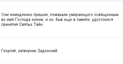 mail_100535778_Oni-nemedlenno-prisli-pomazali-umirauesego-osvasennym-vo-ima-Gospoda-eleem-i-on-byv-ese-v-pamati-udostoilsa-prinatia-Svatyh-Tajn. (400x209, 5Kb)