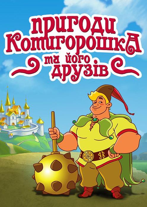 131603841_prygodykotygoroshko (496x699, 457Kb)