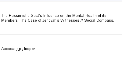 mail_100547934_The-Pessimistic-Sect_s-Influence-on-the-Mental-Health-of-its-Members_-The-Case-of-Jehovah_s-Witnesses-_-Social-Compass. (400x209, 5Kb)