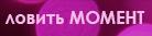 3579231_poimat_MOMENT (138x33, 9Kb)