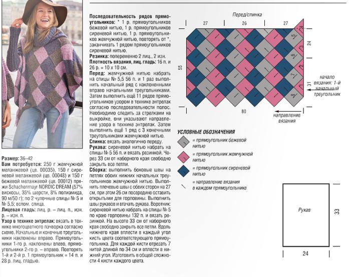 Безымянныйсх.пулов пончо (700x553, 404Kb)