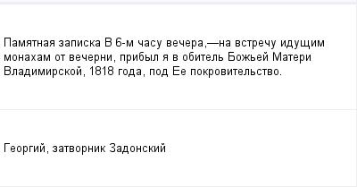 mail_100570683_Pamatnaa-zapiska----V-6-m-casu-vecera_na-vstrecu-idusim-monaham-ot-vecerni-pribyl-a-v-obitel-Bozej-Materi-Vladimirskoj-1818-goda-pod-Ee-pokrovitelstvo. (400x209, 6Kb)