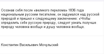 mail_99952353_Osoznav-seba-posle-_velikogo-pereloma_-1836-goda-nacionalnym-russkim-pisatelem-on-zadumalsa-nad-russkoj-prirodoj-i-prisel-k-sleduuesemu-zaklueceniue_-_Ctoby-opredelit-sebe-russkuue-prir (400x209, 7Kb)