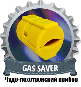 gas_saver (280x302, 85Kb)