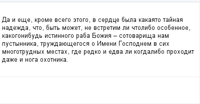 mail_100584831_Da-i-ese-krome-vsego-etogo-v-serdce-byla-kakaa_to-tajnaa-nadezda-cto-byt-mozet-ne-vstretim-li-cto_libo-osobennoe-kakogo_nibud-istinnogo-raba-Bozia-_-sotovarisa-nam-pustynnika-truzdauese (400x209, 6Kb)