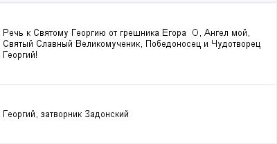 mail_100585006_Rec-k-Svatomu-Georgiue-ot-gresnika-Egora------O-Angel-moj-Svatyj-Slavnyj-Velikomucenik-Pobedonosec-i-Cudotvorec-Georgij_ (400x209, 5Kb)