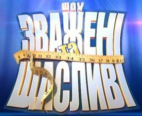 shou-zvazheni-ta-shaslyvi (287x234, 31Kb)