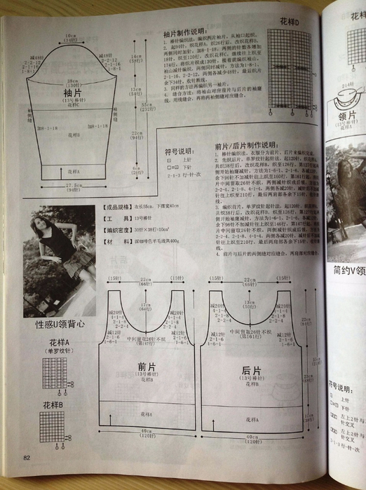 pulover_serii_s_kosami_3 (522x700, 371Kb)