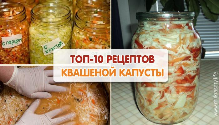 Самый лучший рецепт квашеной капусты с фото