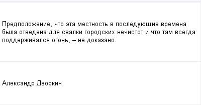 mail_100596630_Predpolozenie-cto-eta-mestnost-v-posleduuesie-vremena-byla-otvedena-dla-svalki-gorodskih-necistot-i-cto-tam-vsegda-podderzivalsa-ogon-_-ne-dokazano. (400x209, 5Kb)