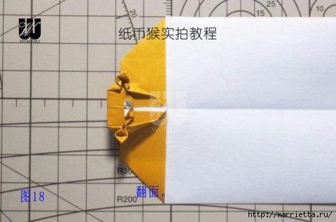 Обезьянка в технике оригами из бумаги (19) (480x318, 67Kb)