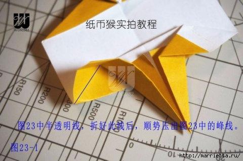 Обезьянка в технике оригами из бумаги (25) (480x318, 91Kb)