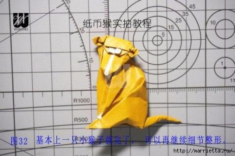 Обезьянка в технике оригами из бумаги (35) (480x318, 89Kb)