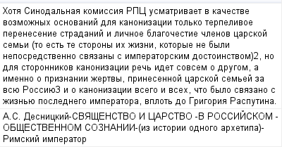 mail_100608662_Hota-Sinodalnaa-komissia-RPC-usmatrivaet-v-kacestve-vozmoznyh-osnovanij-dla-kanonizacii-tolko-terpelivoe-perenesenie-stradanij-i-licnoe-blagocestie-clenov-carskoj-semi-to-est-te-storony (400x209, 13Kb)