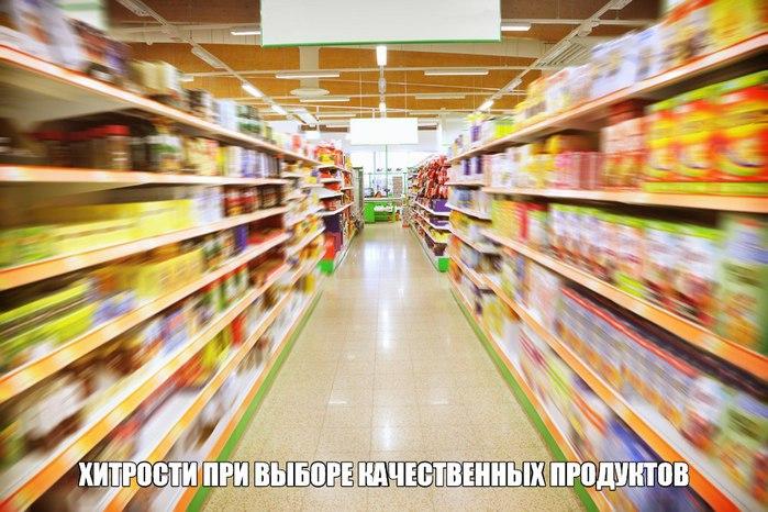 produkty (700x466, 97Kb)