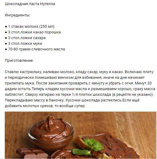 5996702_Shokoladnaya_pasta_Nytella (528x533, 63Kb)