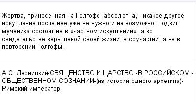 mail_100627815_Zertva-prinesennaa-na-Golgofe-absoluetna-nikakoe-drugoe-iskuplenie-posle-nee-uze-ne-nuzno-i-ne-vozmozno_-podvig-mucenika-sostoit-ne-v-_castnom-iskuplenii_-a-vo-svidetelstve-very-cenoj-s (400x209, 9Kb)