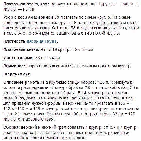 snud-kosami-shema-vjazanija-spicami-2 (480x482, 320Kb)