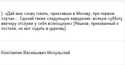 mail_99961253_-_Daj-mne-slovo-govet-priehavsi-v-Moskvu-pri-pervom-slucae_-Sdelaj-takze-sleduuesee-zavedenie_-vsakuue-subbotu-vveceru-otsluzi-u-seba-vsenosnuue_-Azykov-prikovannyj-k-posteli-ne-mog-ho (400x209, 7Kb)
