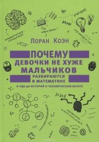 5571813_Loran_Koen__Pochemu_devochki_ne_huzhe_malchikov_razbirayutsya_v_matematike_3_ (200x287, 20Kb)