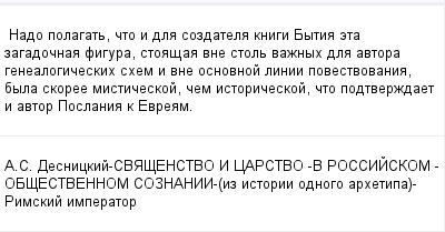 mail_100637777_Nado-polagat-cto-i-dla-sozdatela-knigi-Bytia-eta-zagadocnaa-figura-stoasaa-vne-stol-vaznyh-dla-avtora-genealogiceskih-shem-i-vne-osnovnoj-linii-povestvovania-byla-skoree-misticeskoj-cem (400x209, 9Kb)