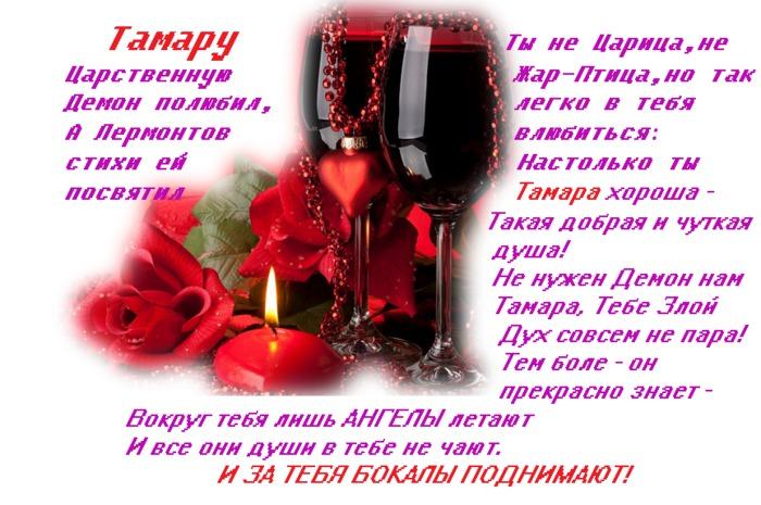 Поздравление с днем рождения тамаре
