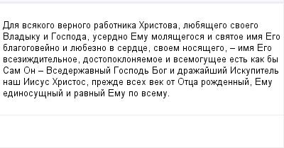 mail_100646559_Dla-vsakogo-vernogo-rabotnika-Hristova-luebasego-svoego-Vladyku-i-Gospoda-userdno-Emu-molasegosa-i-svatoe-ima-Ego-blagogovejno-i-luebezno-v-serdce-svoem-nosasego-_-ima-Ego-vsezizditelno (400x209, 8Kb)