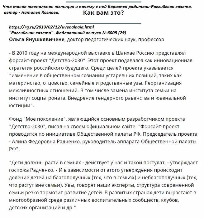 Российская газета (655x700, 501Kb)