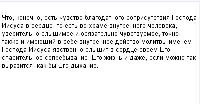 mail_100651532_Cto-konecno-est-cuvstvo-blagodatnogo-soprisutstvia-Gospoda-Iisusa-v-serdce-to-est-vo-hrame-vnutrennego-celoveka-uveritelno-slysimoe-i-osazatelno-cuvstvuemoe-tocno-takze-i-imeuesij-v-seb (400x209, 7Kb)