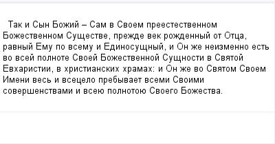 mail_100653126_Tak-i-Syn-Bozij-_-Sam-v-Svoem-preestestvennom-Bozestvennom-Susestve-prezde-vek-rozdennyj-ot-Otca-ravnyj-Emu-po-vsemu-i-Edinosusnyj-i-On-ze-neizmenno-est-vo-vsej-polnote-Svoej-Bozestvenn (400x209, 7Kb)