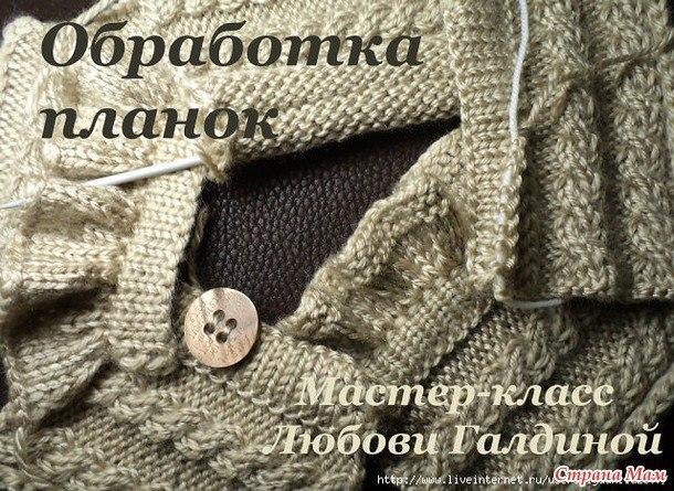 3256587_Obrabativaem_planki_po_metody_Lubovi_Galdinoi (610x445, 114Kb)
