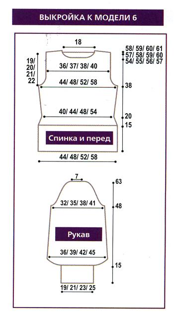 svyazat_jenskiy_poluver_10 (350x636, 168Kb)